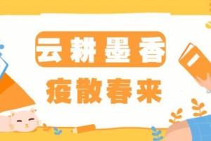 荔城一小宅家抗疫课外阅读活动札记