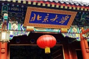 2020中国双一流大学排名发布华中科技大学挺进前七强创前史最高排名