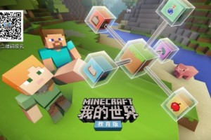 Minecraft我的世界教育版夏令营作品展,学生创新成果征集中!