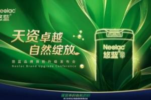 与自然零距离,悠蓝西双版纳发布会即将开启高端奶粉市场新征程