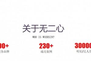 无二心,为母婴品牌打造全线口碑营销  ——上海无二心市场营销策划合伙企业(有限合伙)