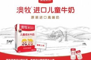 澳牧包装升级正式官宣 无糖儿童牛奶给你更多选择